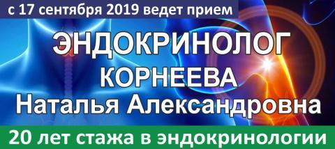 с 17 сентября ведет прием эндокринолог Корнеева Н.А.