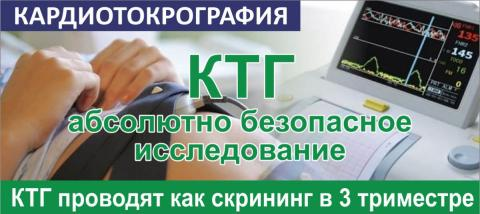 КТГ в Обнинске