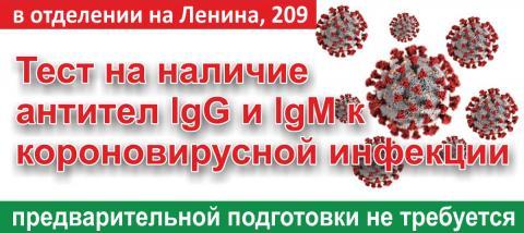 тест на антитела к короновирусу