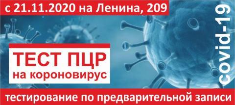 пройти тест пцр на короновирус в обнинске